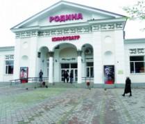 Главный кинотеатр Биробиджана