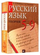 Учебник русского языка
