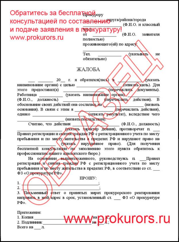 Обращение В Прокуратуру По Факту Нарушения Трудового Права Образец - фото 2