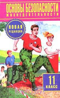Учебник обж 11 класс смирнов хренников читать онлайн бесплатно.