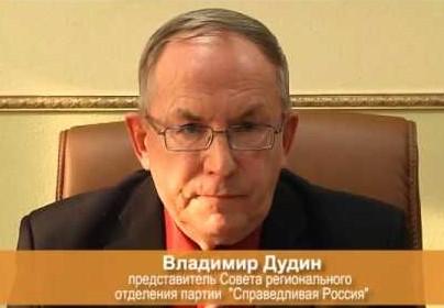 Равный доступ (Справедливая Россия 17.02.2005)