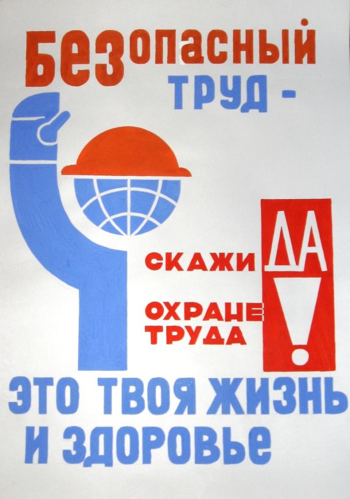 инструкция по охране труда для радиомонтажника