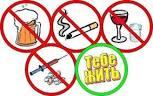 Акция против вредных привычек