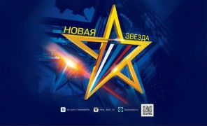 Екатерина Проходцева представит ЕАО на втором конкурсе звезд (2)