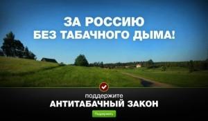Почти сто нарушений антитабачного закона выявлено в ЕАО (1)