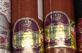 Дегустация (Выпуск 18) (колбасы и деликатесы от компании «Ратимир)