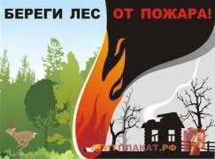 Открыт пожароопасный сезон