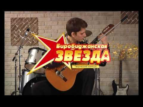 """Конкурс талантов """"Биробиджанская Звезда"""" (отборочный тур 1 выпуск)"""