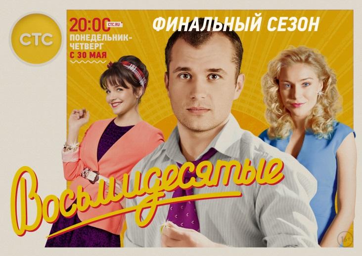 «Скачать Последний Сезон Восьмидесятые Через Торрент» / 1991