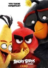 Angry Birds в кино (3D)