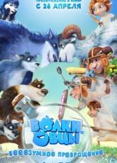Волки и овцы: бе-е-е-зумное превращение (3D)