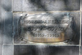 День 70-летия улицы Шолом-Алейхема отметили в Биробиджане