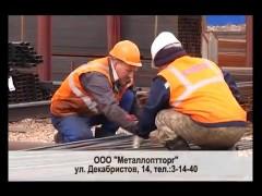 """Компания """"Металлоптторг"""" (Теплицы)"""