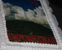 Биробиджану 79 лет ( 28-29 мая 2016г.)