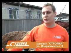 "Жильё моё (магазин ""СТРОЙКА"" , бетономешалка ""Кратон"")"