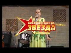 """Конкурс талантов """"Биробиджанская Звезда"""" (отборочный тур 4 выпуск)"""