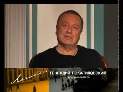 Лехаим (выпуск 121) (Геннадий Покатиловский)