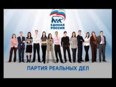 Равный доступ (Единая Россия праймериз 2016)