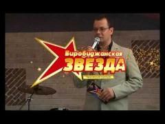 """Конкурс талантов """"Биробиджанская Звезда"""" (отборочный тур 6 выпуск)"""