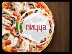 Тест драйв ( Пицца)