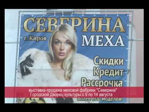 Новость дня (Выставка-продажа меховых изделий «Северина»)