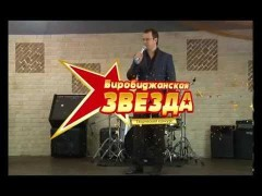 """Конкурс талантов """"Биробиджанская Звезда"""" (отборочный тур 11 выпуск)"""