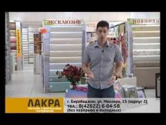 """Торговый центр """"Лакра"""" ( Новые поступления обоев)"""