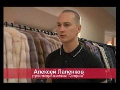 Новость дня ( Выставка шуб от меховой фабрики «Северина» )