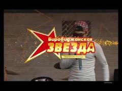 """Конкурс талантов """"Биробиджанская Звезда"""" (отборочный тур 14 выпуск)"""