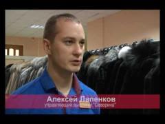 Новость дня (Шубки от фабрики «Северина»)