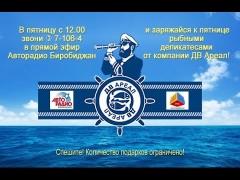 """Прямой эфир на Авторадио Заряженная пятница от """"ДВ Ареал"""""""