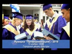 """Ярмарка """"Профориентация-2016"""