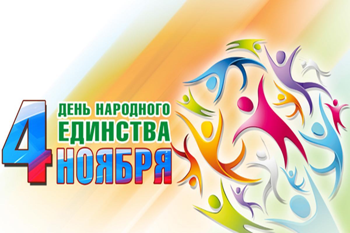День воинской славы россии: день народного единства