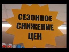Новость дня (Строительный магазин «Айсберг» на 40 лет Победы,6)