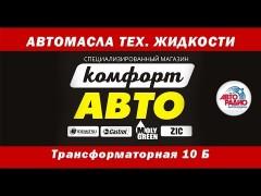 Прямая трансляция Магазин «КОМФОРТАВТО» и Авторадио дарят подарки