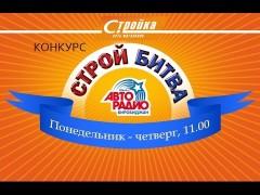 Прямая трансляция на Авторадио Биробиджан и сеть магазинов Стройка представляют – СтройБитва!