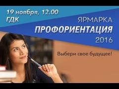 """Прямая трансляция Ярмарка """"Профориентация-2016"""""""