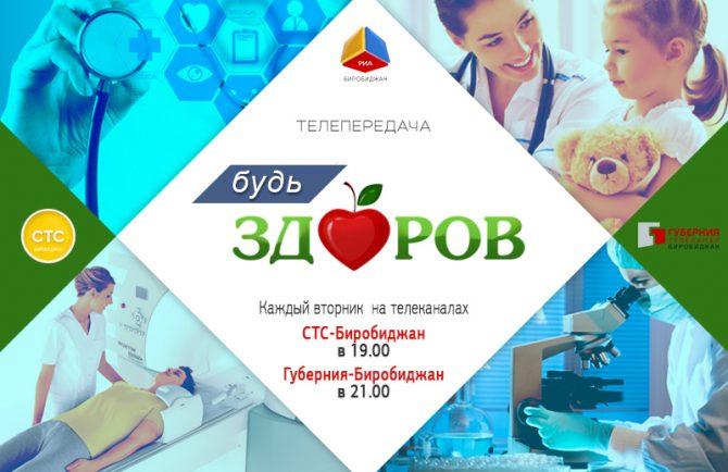 """13 декабря в программе """"Будь Здоров на каналах СТС и Губерния"""