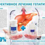 Средства от гепатита С быстро и недорого