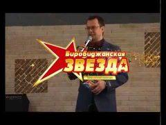 """Конкурс талантов """"Биробиджанская Звезда"""" (4 полуфинал)"""