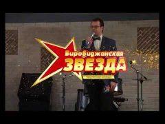 """Конкурс талантов """"Биробиджанская Звезда"""" (3 полуфинал)"""