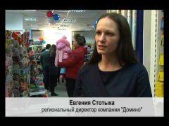 """Новость дня ( открытие минимаркета """"Домино"""")"""