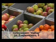 """Новость дня (супермаркет """"Амбар"""")"""