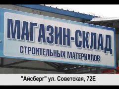 Всё для строительства и ремонта по низким ценам могут приобрести жители ЕАО в магазине-складе «Айсберг» на Советской 72 Е. (видео)