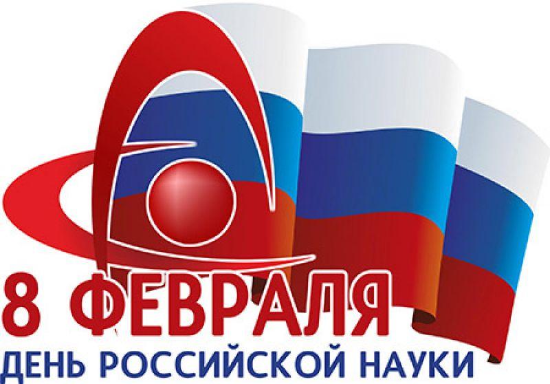 Поздравления к дню российской науки