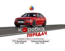 korobka-peredach-624x492