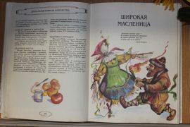 maslenichnyie-gulyaniya-proshli-v-detskoy-biblioteke