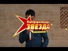 Биробиджанская Звезда ( 1 сезон 2016г. ЛУЧШЕЕ часть 2) (РИА Биробиджан)