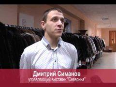 """Более 4000 шуб представит фабрика меха """"Северина"""" биробиджанцам с 7 по 12 февраля в ГДК."""