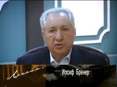 """Иосиф Бренер: """"Биробиджанский Колумб"""" в программе """"Лехаим"""" выпуск 168"""